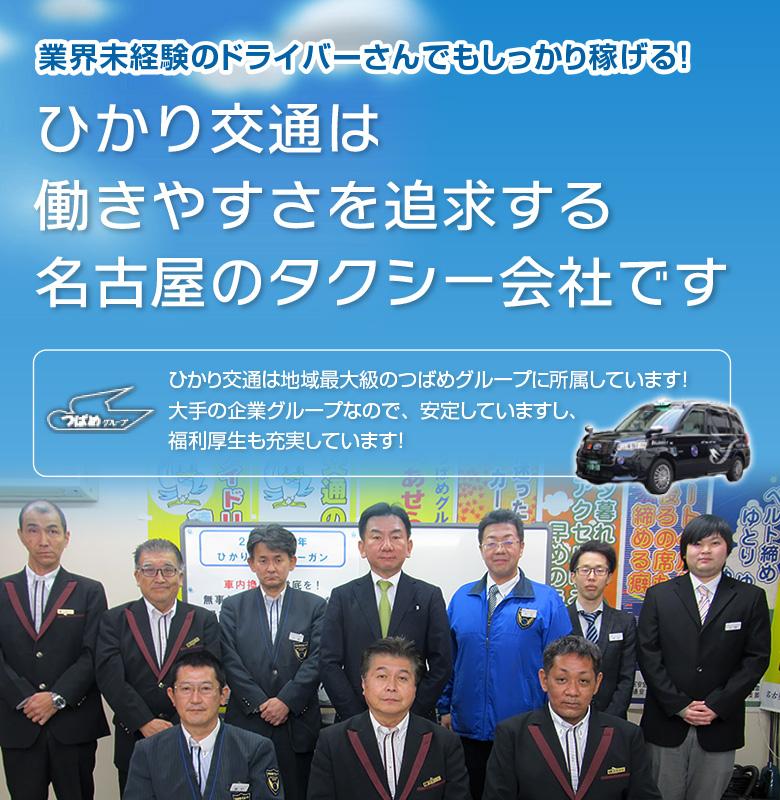 ひかり交通は働きやすさを追求する名古屋のタクシー会社です