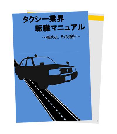 タクシー転職マニュアル